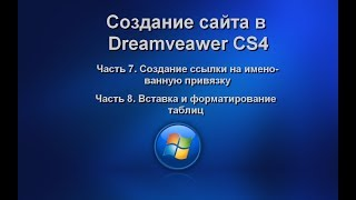 создание сайта в Dreamweaver CS4. Часть 9 и 10