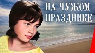 На чужом празднике (1981) фильм