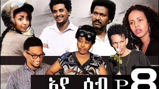 HDMONA New Eritrean Series Movie 2018 : ኣየሰብ   -  Aye-Seb -- Part- 8