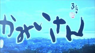 岡山・倉敷市児島が舞台 映画「かみいさん!」制作発表