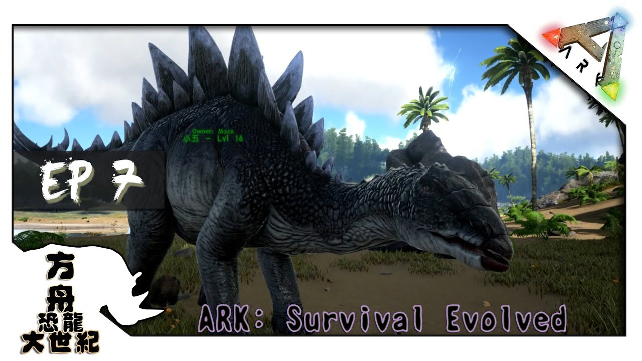 【ARK方舟生存進化】創造侏儸紀恐龍世界-EP7 劍龍飛上天 - YouTube
