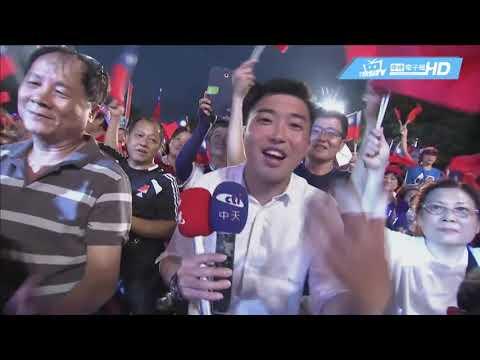 高雄三山旗山挺韓國瑜之友會全程|2018 11 08