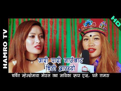 Best Mhendomaya Model RUPA S. GHALE वारी पारी गाउबाट चिट्ठी आउथ्यो Smarika Lama HAMRO TV 04