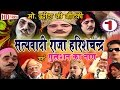 Download Bhojpuri Nautanki 2016 | राजा हरीश चन्द्र (भाग-1) | Bhojpuri Nach Programme | HD MP3 song and Music Video