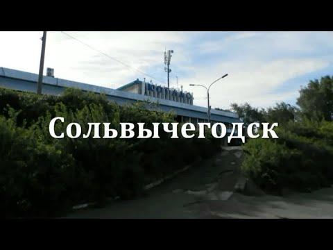 Северная Сенсация 2014, Сольвычегодск