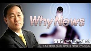 CBS 김현정의 뉴스쇼- [Why 뉴스]