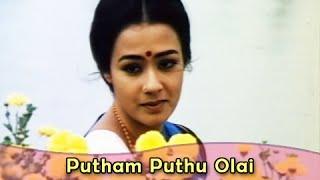 Putham Puthu Olai - Satyaraj, Amala, Raja - Vedham Pudhithu - Tamil Melodious Song