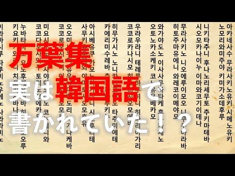 万葉集は韓国語で書かれていた?
