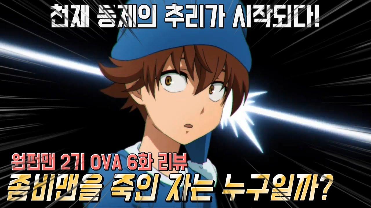 원펀맨 2기 OVA 6화 리뷰 - 좀비맨 살인 사건 시즌2.. 범인은 과연 누구!?