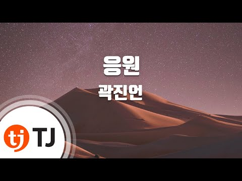 Cheer 응원(미생OST)_Kwak Jin Eon 곽진언_TJ노래방 (Karaoke/lyrics/romanization/KOREAN)