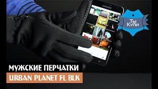 Мужские зимние перчатки Urban Planet FL BLK купить в Украине. Обзор
