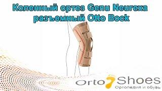 Коленный ортез Genu Neurexa разъемный Otto Bock(В этом видео Вы увидите как использовать ортез для коленного сустава. Заказать ортез и получить более подро..., 2016-04-28T07:46:24.000Z)