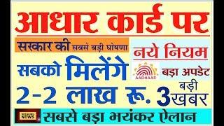 आधार कार्ड है तो, देखें 3 भयंकर बड़ी खबर अपडेट PM Modi Aadhar news today India news headlines update