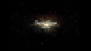 thaarame thaarame dance cover| kadaram kondan | sid sriram |ram's choreography