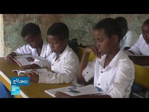الصومال.. حين يتحول الحق في التعليم إلى مخاطرة  - نشر قبل 24 دقيقة