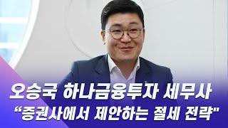 HK영상|오승국 세무사, '증권사에서 제안하는 …