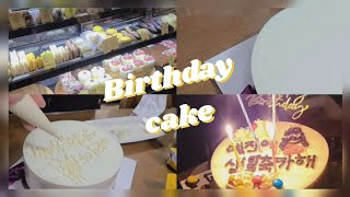 [생일파티#0 - 케이크 만들기 ] 예진아꼭봐예진아꼭봐…
