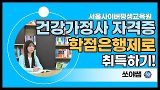 [서사평_쏘야쌤] 건강가정사 자격증 학점은행제로 취득하…
