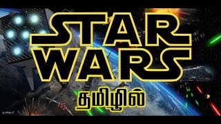 Star Wars Story - Tamil - FOM - Comics Cafe' Day