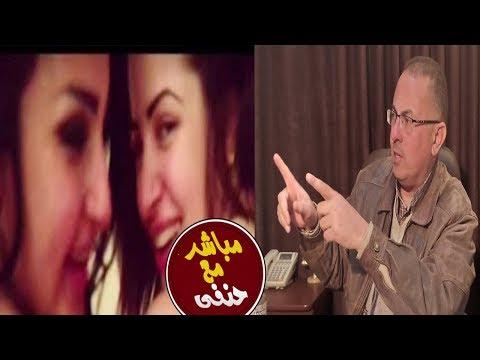 فيديو 'شيماء الحاج ومنى فاروق' وتفاصيل جديده مع حنفى السيد