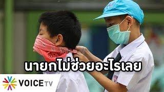 Overview - ควันพิษเหนือ กทม.- ฝุ่นพิษ PM2.5 มฤตยูเงียบที่รัฐบาลนิ่งเฉยเหมือนไม่ทำอะไรเลย