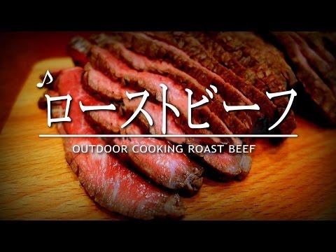 ローストビーフ Roast beef outdoor スキレット料理