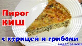 ПИРОГ КИШ С КУРИЦЕЙ И ГРИБАМИ - видео рецепт открытого пирога от Delicious food