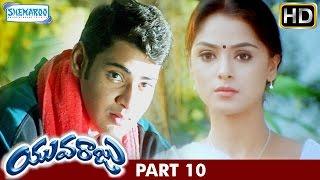 Yuvaraju Telugu Full Movie   Mahesh Babu   Simran   Sakshi Sivanand   Part 10   Shemaroo Telugu