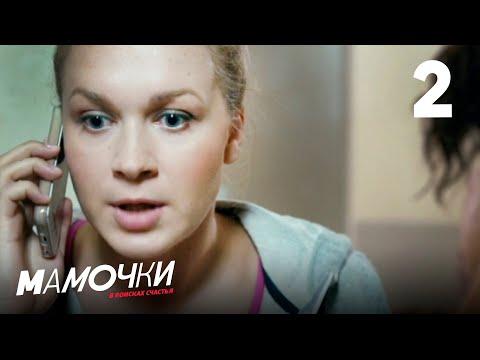 Мамочки | Сезон 1 | Серия 2