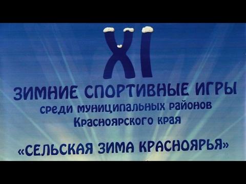 XI зимние спортивные игры Сельская зима Красноярья