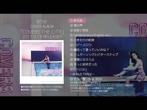 BENI – COVER ALBUM「COVERS THE CITY」全曲試聴映像 (2017.9.13 RELEASE!!)