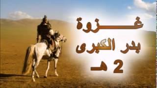 Hafiz Ehsanullah Pashto Naat Di Badar Dastan