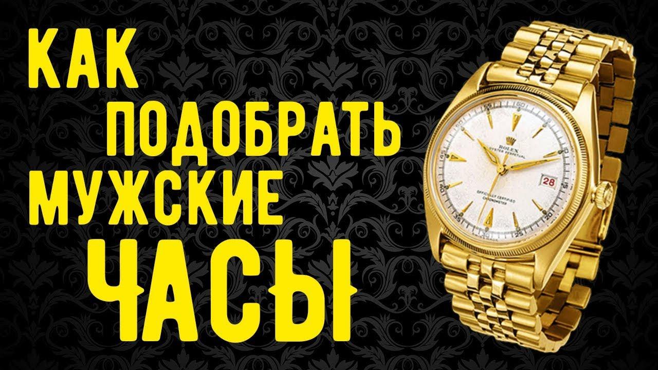 Как правильно подобрать мужские наручные часы