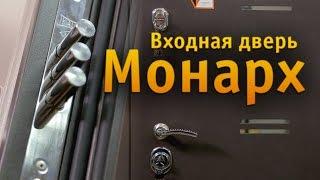 Металлические двери Regidoors МОНАРХ(, 2016-08-05T12:12:34.000Z)