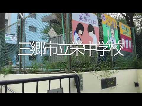 栄中学校投稿動画