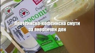 Протеинско-кофеинско смути за енергичен ден (high protein, diet)