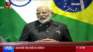PM Modi addresses at Leaders dialogue with BRICS Council & New Dev  Bank