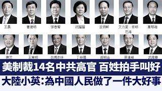 美制裁14名中共高官 百姓拍手叫好|@新唐人亞太電視台NTDAPTV |20201214 - YouTube