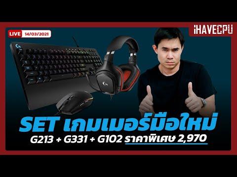 Set เกมเมอร์มือใหม่ จาก Logitech G คีย์บอร์ด G213 / หูฟัง G331 / เมาส์ G102 ราคาพิเศษ 2,970