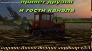 �������� ���� FS15 Карта Янова долина, хардкор v2.3 №109 (Покупка завода). ������