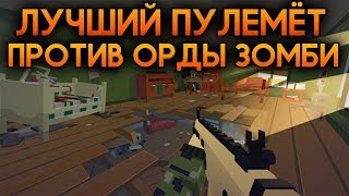 ЛУЧШИЙ ПУЛЕМЁТ ПРОТИВ ОРДЫ ЗОМБИ! БАГ ПРОТИВ ЗОМБИ! - Pixel Combat: Zombies Strike