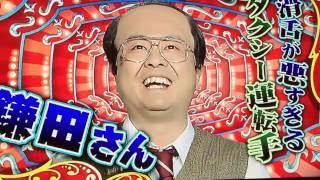0924のキャラパレード 次長課長 河本 タクシー運転手の蒲田さん.