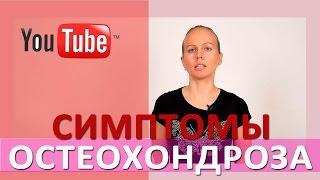 гЛАВНЫЕ СИМПТОМЫ ШЕЙНОГО ОСТЕОХОНДРОЗА  (как распознать симптомы остеохондроза)