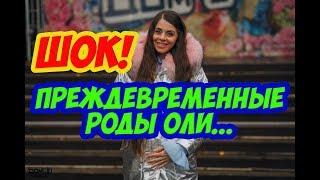 Дом 2 Новости 12 ноября 2017 (в эфире 13 ноября 2017)