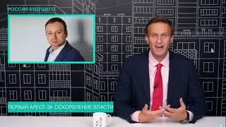 НАВАЛЬНЫЙ О АРЕСТЕ НА 7 СУТОК ФЁДОРА КРАШЕНИННИКОВА