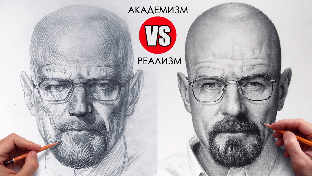 Портрет академический vs фотореалистичный. Разница техник.