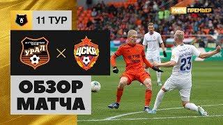 29.09.2019 Урал - ЦСКА - 0:3. Обзор матча