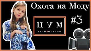 ОХОТА НА МОДУ #3 (ЦУМ Москва / TSUM 🎁Moscow)