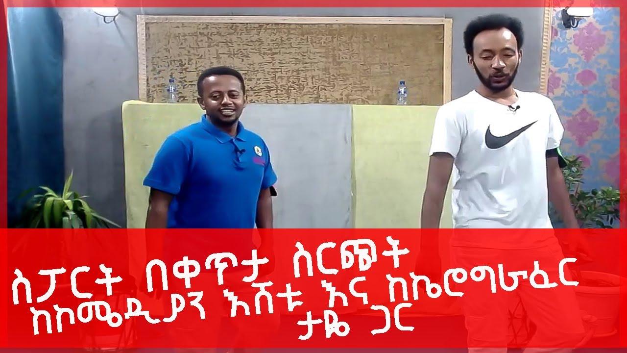 ስፖርት በቀጥታ ስርጭት፡ ከኮሜዲያን እሸቱ እና ከ ኬሮግራፈር ታዬ ጋር፡ Comedian Eshetu is Live Donkey Tube Ethiopia.