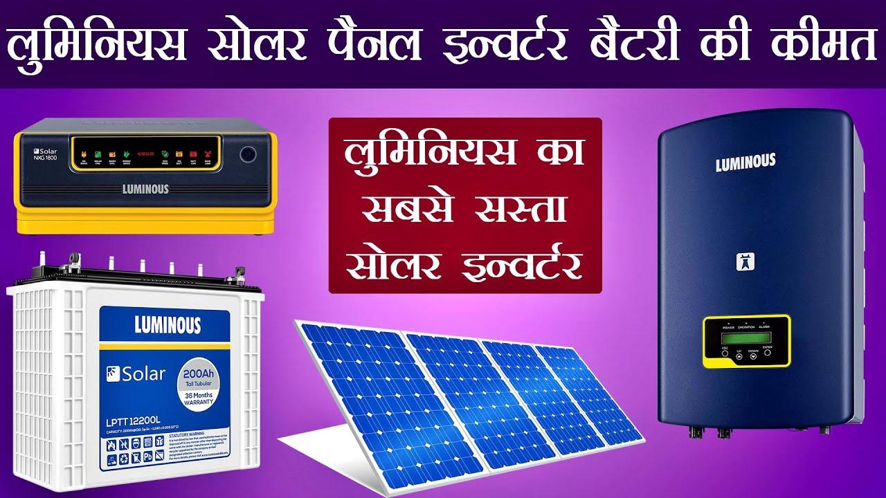 Luminous Solar Inverter Battery Solar Panels Price List 2020 Youtube